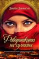 Фаворитката на султана