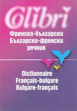 French-Bulgarian/Bulgarian-French Dictionary