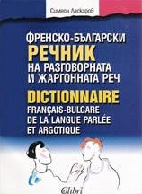 Френско-български речник на разговорната и жаргонната реч