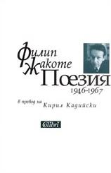 Поезия 1946-1967
