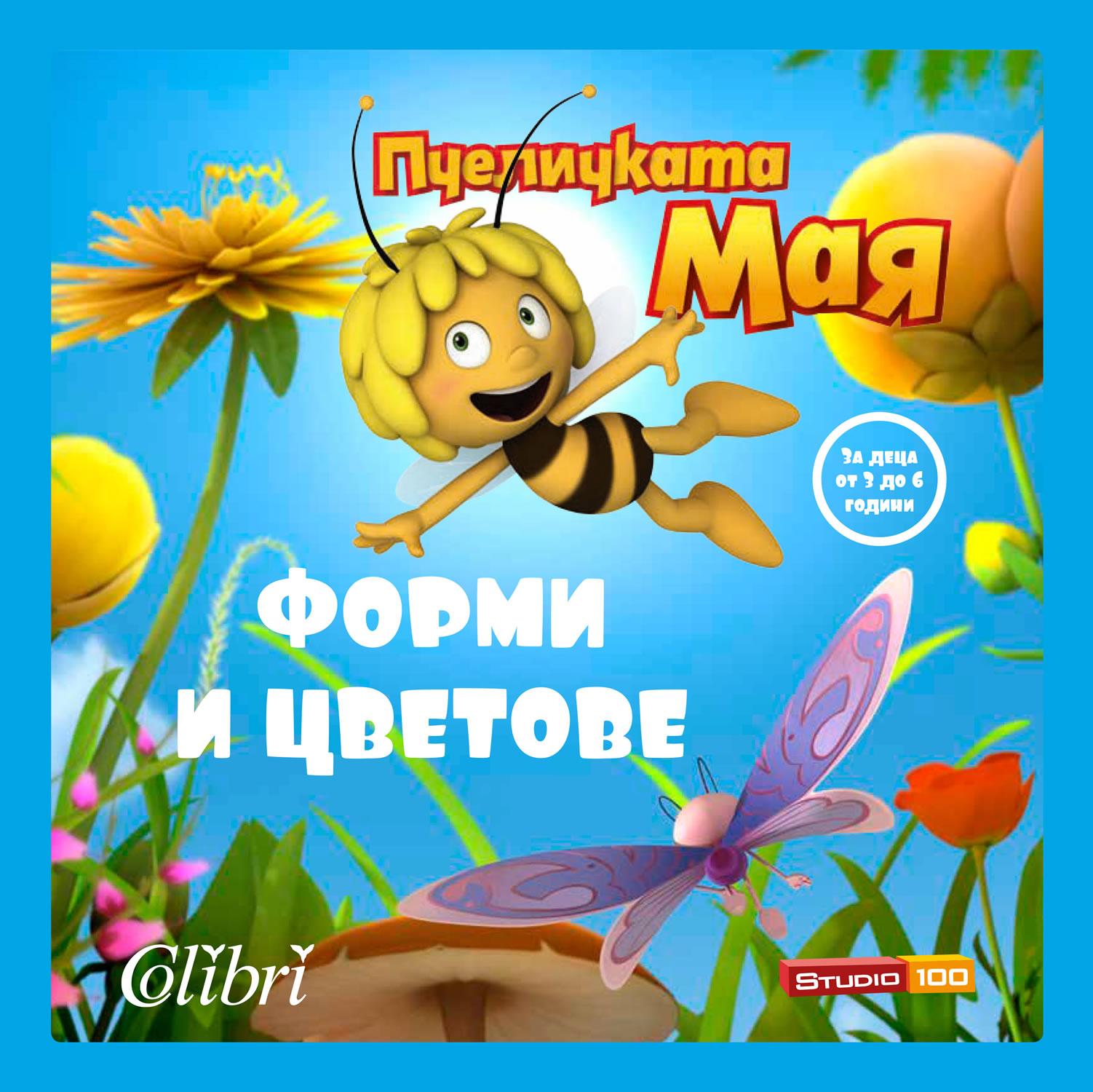 Пчеличката Мая. Форми и цветове
