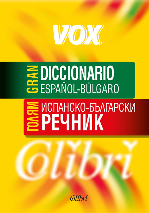 GRAN DICCIONARIO ESPAÑOL-BULGARO