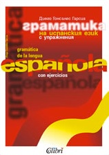 Spanish Grammar with Exercises