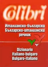 Italian-Bulgarian/Bulgarian-Italian Dictionary
