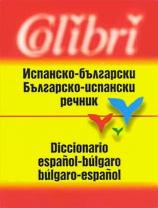 Испанско-български / Българско испански речник