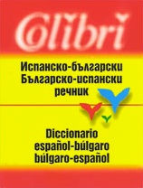 Spanish-Bulgarian/Bulgarian-Spanish Dictionary