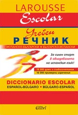 Bilingual Spanish/Bulgarian, Bulgarian/Spanish dictionary
