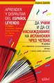 Да учим и да се наслаждаваме на испанския чрез четене