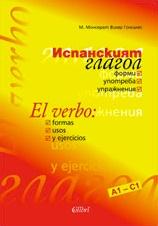 Испанският глагол - форми, употреба, упражнения