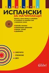 Испански език за начинаещи (Самоучител, CD, приложение)