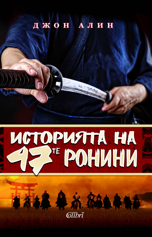 Историята на 47-те ронини