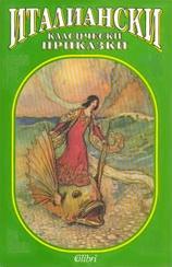 Classical Italian Fairy Tales