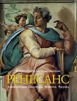 Изкуството на Италианския Ренесанс
