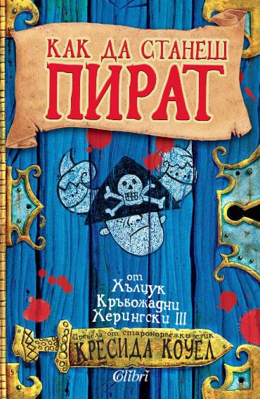 Как да станеш пират