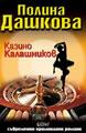 Казино Калашников