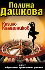 Casino Kalashnikov