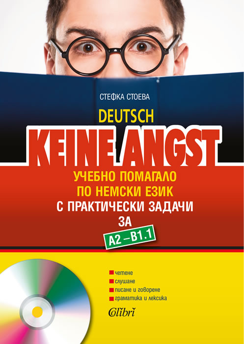 Keine Angst: Textbook in German with practical tasks for ?2 - ?1.1