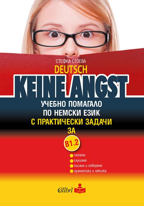 Keine Angst. Учебно помагало по немски език с практически задачи за В1.2