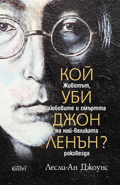 Who Killed John Lennon?