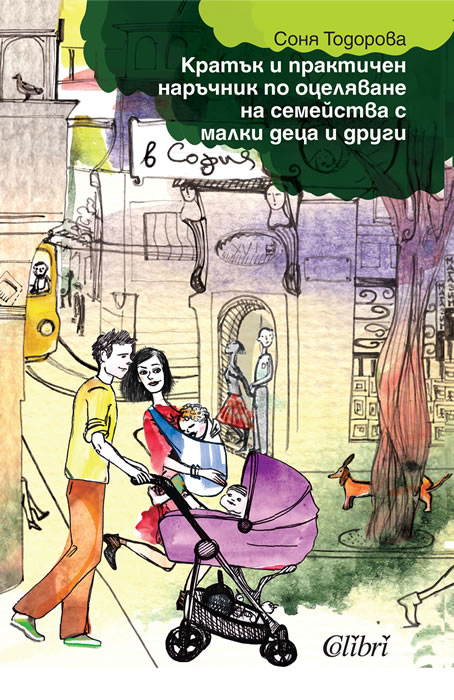 A Concise and Practical Guide to Survival of Families with Little Children and Others in Sofia