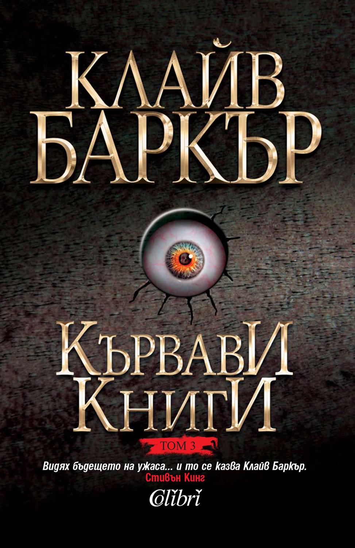 Кървави книги, том 3