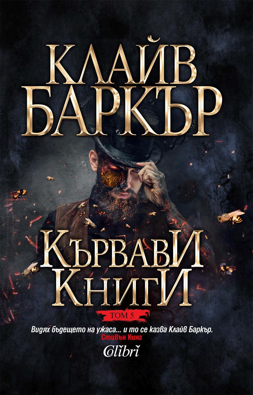 Кървави книги, том 5