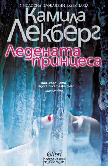 Томбола: Ледената принцеса Ledprincesa3