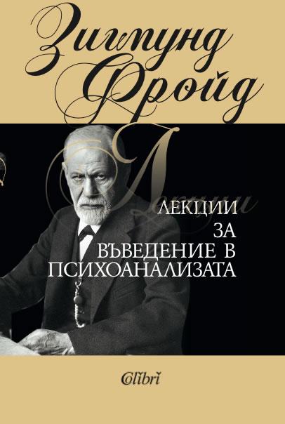 Лекции за въведение в психоанализата, твърда корица