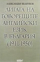 The League of English-Speakers in Bulgaria (1911-1950)