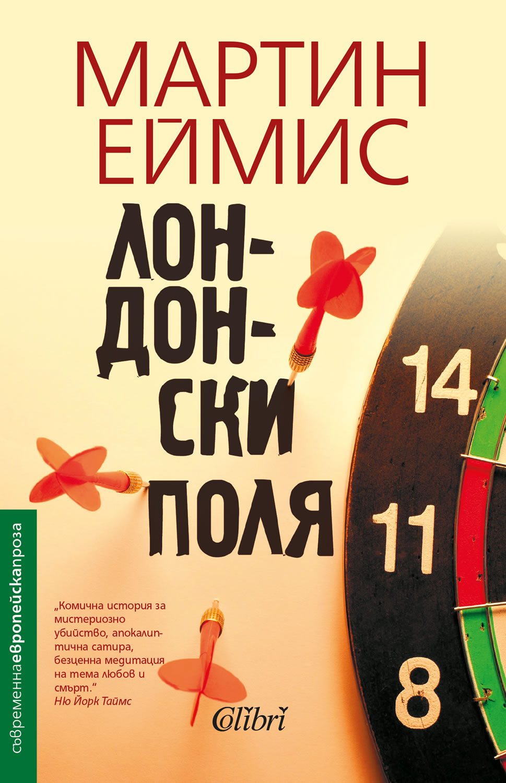 Мартин Еймис