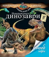 Невероятните динозаври