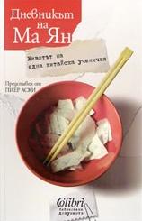 Дневникът на Ма Ян - представен от Пиер Аски