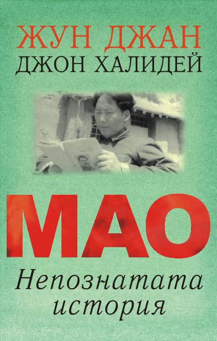 Мао: непознатата история