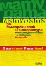 Matriculation in Bulgarian Language and Literature