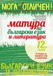 Bulgarian Matura Preparation