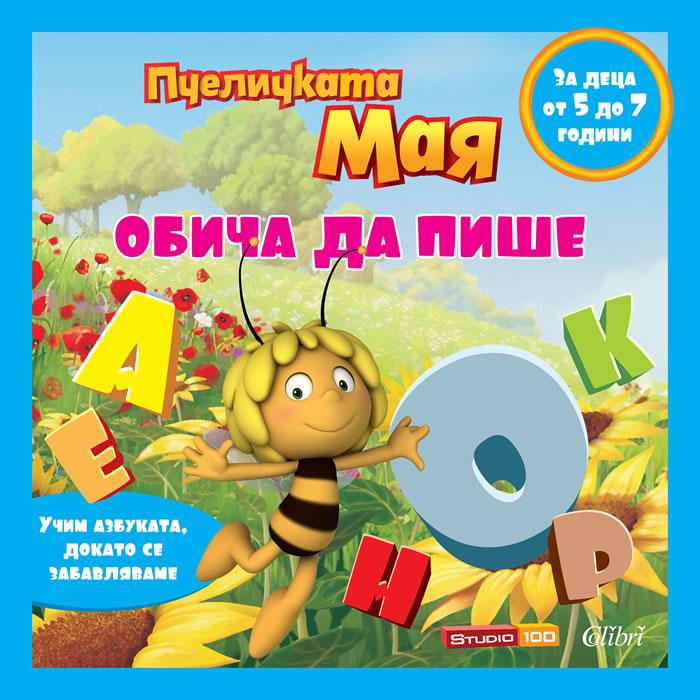 Maya the Bee Loves Writing