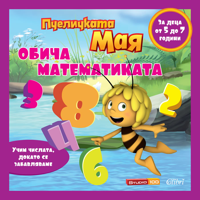 Maya the Bee Loves Maths