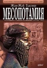Снимка - Месопотамия