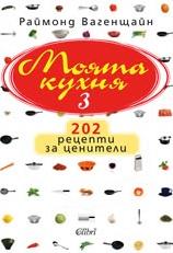 My Cuisine 3 (Hardcover)