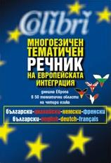 Многоезичен тематичен речник на европейската интеграция