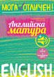 English Matura Preparation