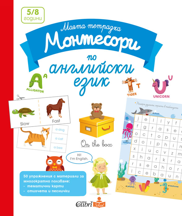 My Montessori Notebook in English