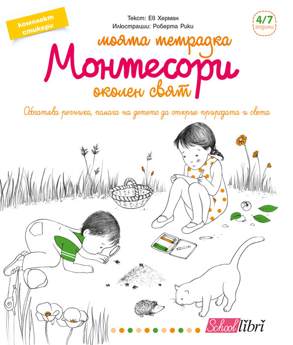 My Notebook Montessori - I Discover the World