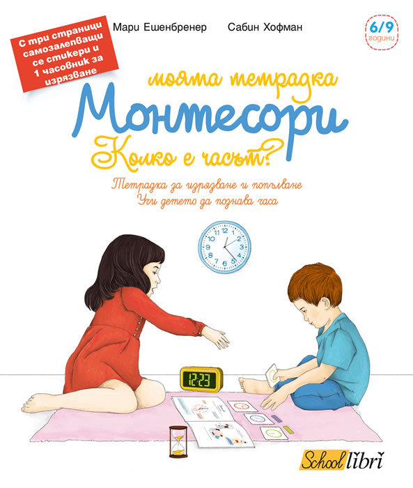 My Notebook Montessori - What`s the Time?