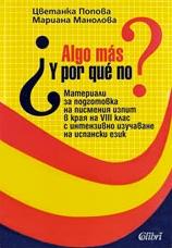 Материали за подготовка на писмения изпит в края на VIII клас с интензивно изучаване на испански език