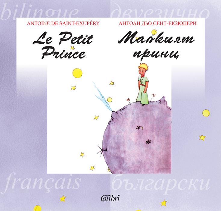 Малкият принц - двуезично издание
