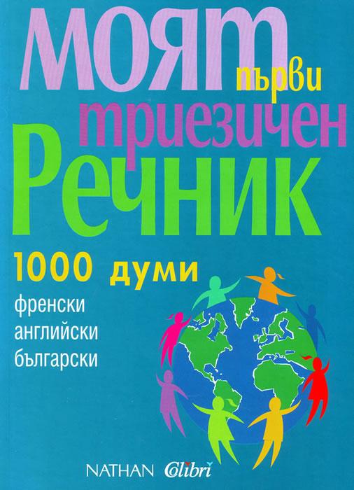 Моят първи триезичен речник
