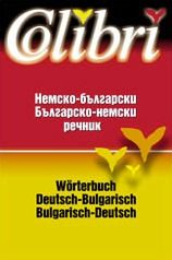 German-Bulgarian/Bulgarian-German Dictionary