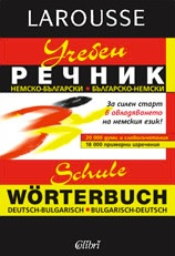 Schule Wörtebuch (German-Bulgarian / Bulgarian-German Learners' Dictionary)