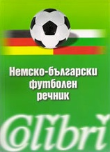 German-Bulgarian Soccer Dictionary